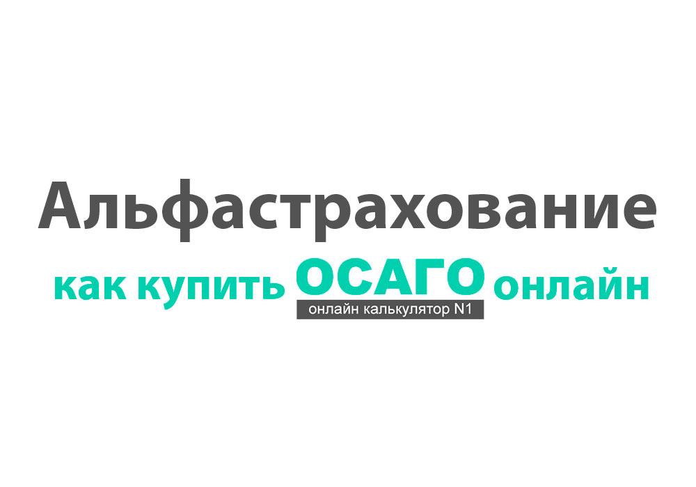 Купить е-ОСАГО в Альфастрахование онлайн