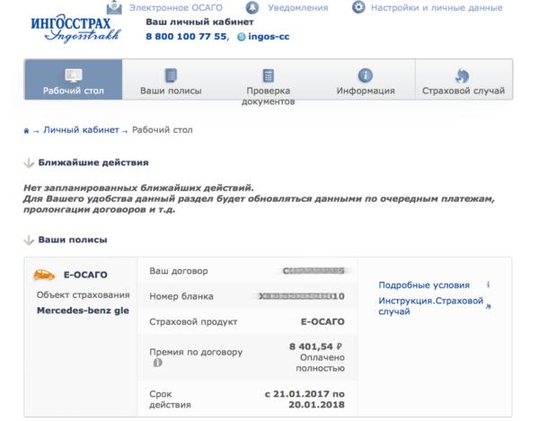 Электронный полис ОСАГО в личном кабинете на сайте Ингосстрах