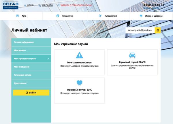 Личный кабинет на сайте страховой компании СОГАЗ
