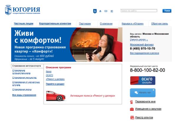 Официальный сайт страховой компании Югория