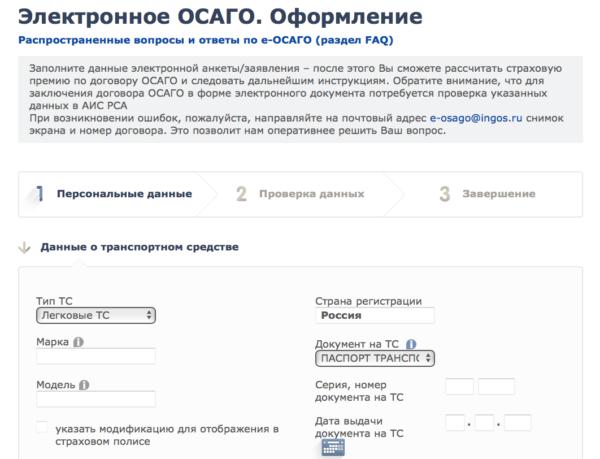 Оформление электронного ОСАГО на сайте Ингосстрах