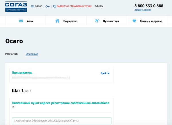 Онлайн калькулятор ОСАГО на сайте страховой компании СОГАЗ
