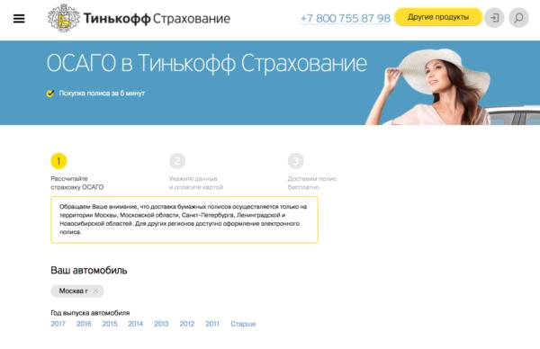 Онлайн калькулятор ОСАГО на сайте страховой компании Тинькофф