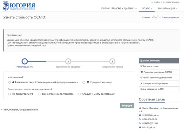 Онлайн-калькулятор расчета стоимости полиса ОСАГО на сайта компании Югория