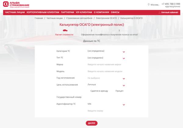 Онлайн-калькулятор расчета стоимости полиса ОСАГО на сайте Альфастрахование