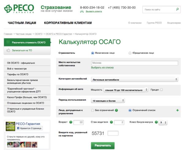 Онлайн-калькулятор для расчета стоимости полиса ОСАГО на сайте РЕСО
