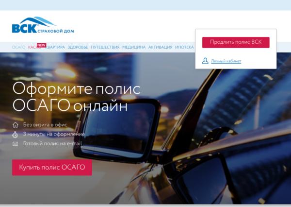 Откройте официальный сайт компании ВСК и нажмите Продлить полис
