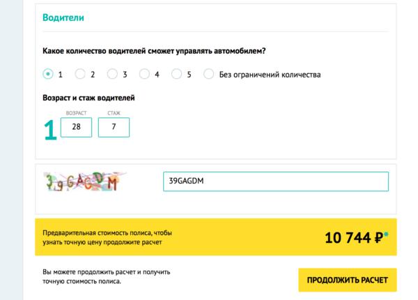 Предварительный расчет стоимости полиса ОСАГО онлайн на сайте СОГАЗ