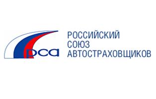 Проверить полис ОСАГО на подлинность в базе РСА онлайн