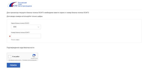 Проверка полиса ОСАГО на сайте РСА по его серии и номеру