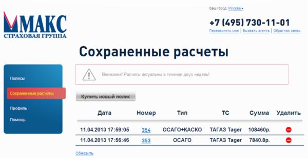 Расчеты стоимости ОСАГО на сайте СК МАКС