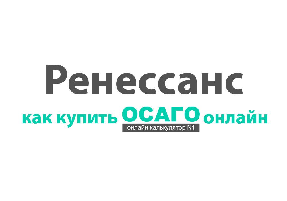 Калькулятор ОСАГО Ренессанс Страхование