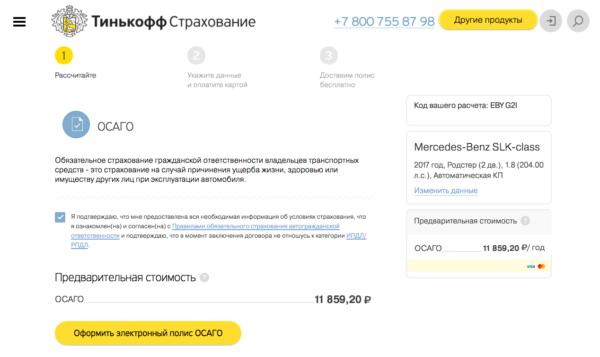 Результат расчета стоимости полиса ОСАГО онлайн на сайте Тинькофф Страхование