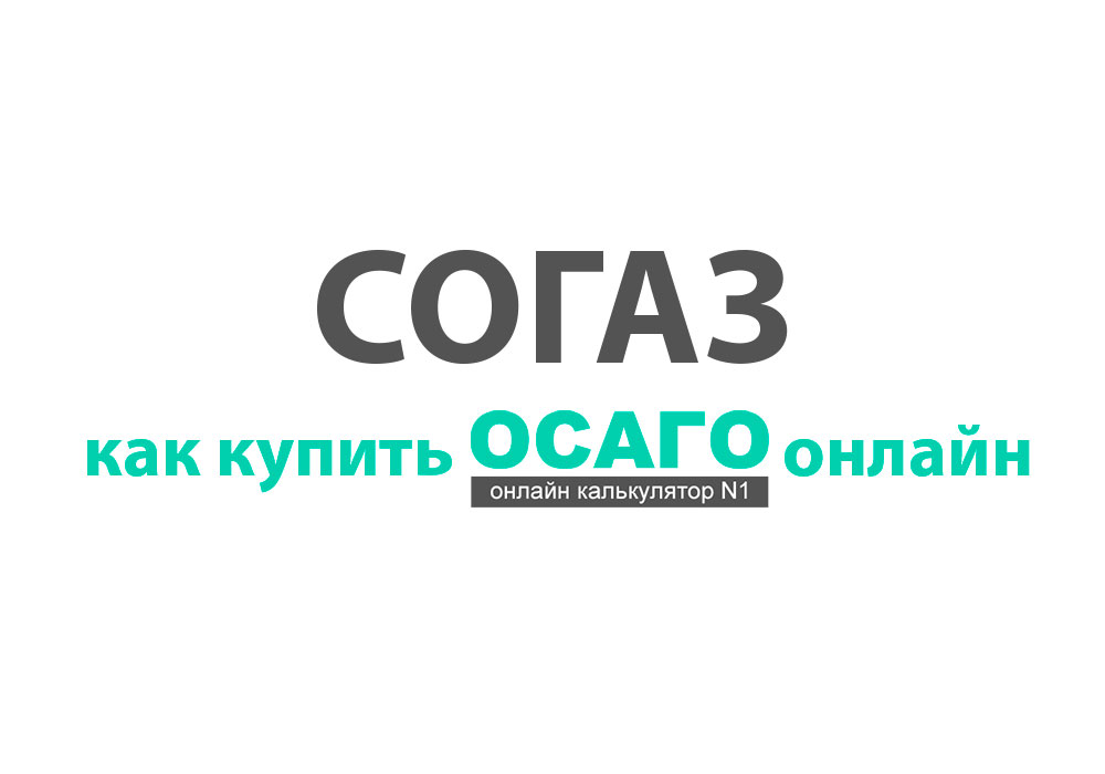 Калькулятор ОСАГО в Согаз - ОСАГО ОНЛАЙН