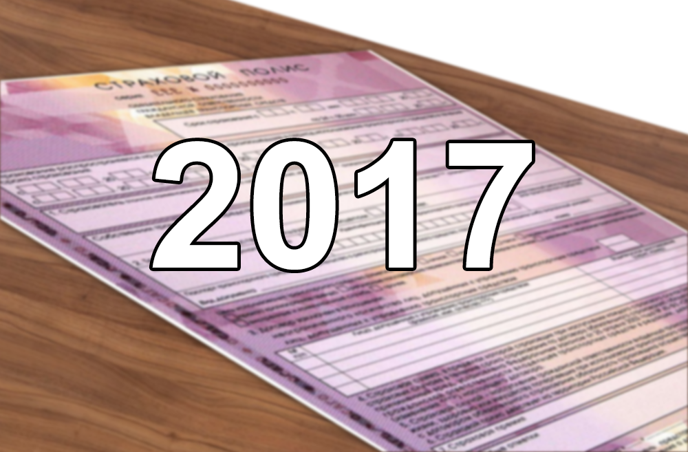 Закон об ОСАГО: изменения в 2017 году