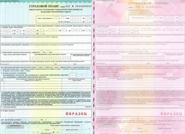Бланк ОСАГО старого (слева) и нового (справа) образца