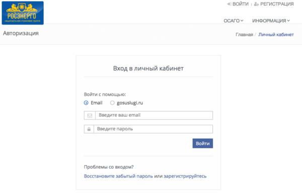 Авторизация в личном кабинете epolis-nsg.ru