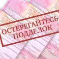 Как избежать покупки фальшивого полиса ОСАГО