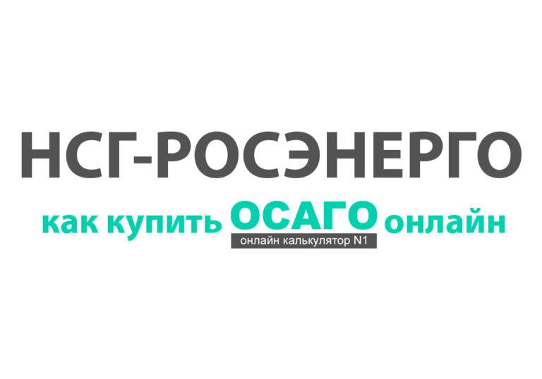 Нсг росэнерго ставрополь