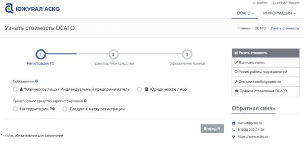 Онлайн-калькулятор ОСАГО на сайте epolis.acko.ru