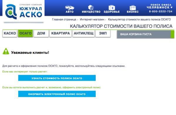 Страница оформления ОСАГО онлайн на сайте www.acko.ru