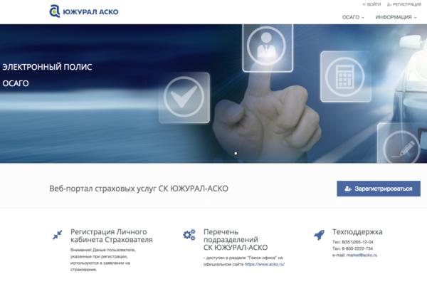 Страница покупки электронного ОСАГО на официальном сайте АСКО