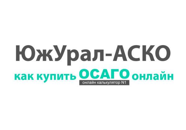 ЮжУрал-АСКО ОСАГО онлайн