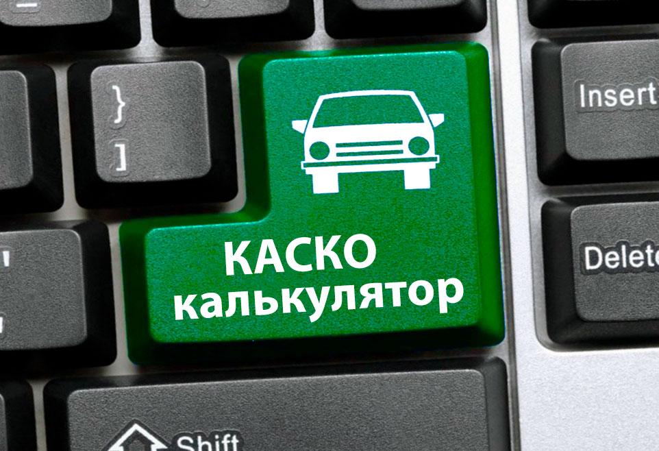 Рассчитать стоимость КАСКО онлайн, Калькулятор КАСКО