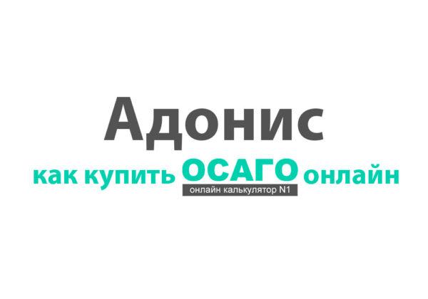 Адонис ОСАГО онлайн