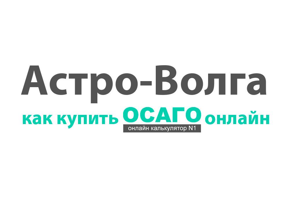 Продлить полис ОСАГО в Астро Волга