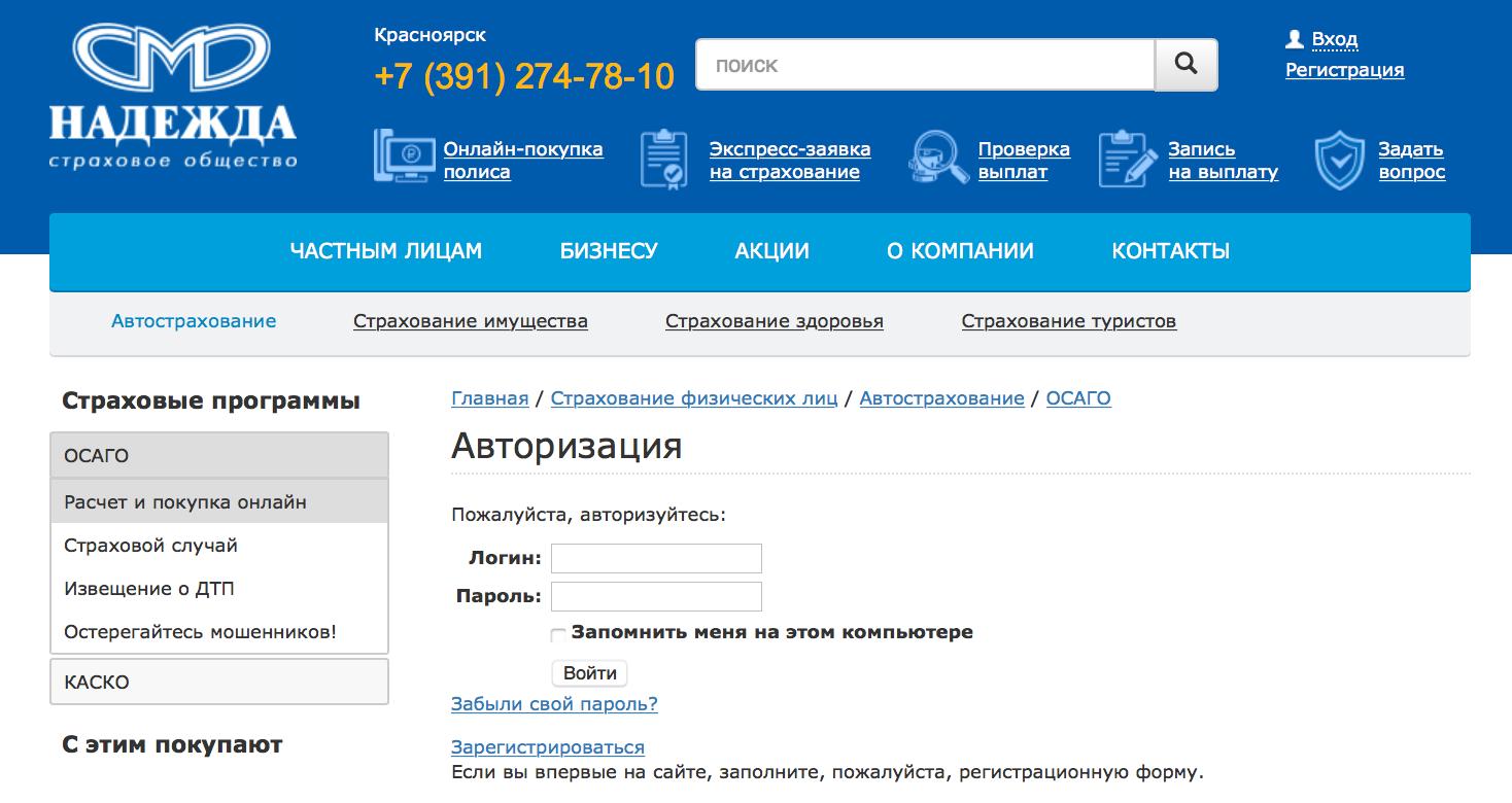 установки калькулятор осаго онлайн красноярск получают