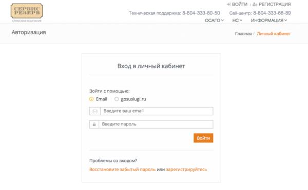 Авторизация на официальном сайте СК Сервис-Резерв