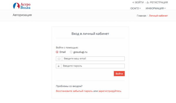 Авторизация в личном кабинете на сайте Астро-Волга b2c.astrovolga.ru/personal/