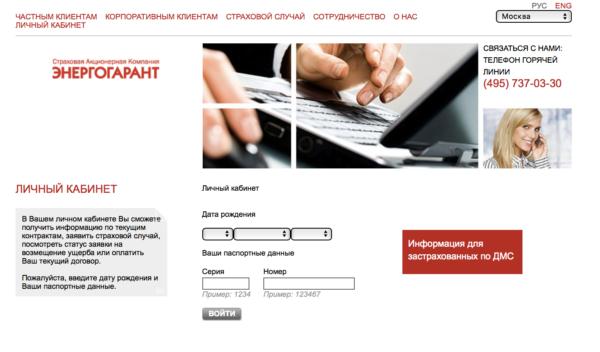 Авторизуйтесь в личном кабинете www.energogarant.ru/my