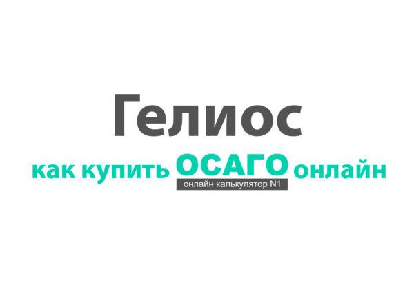 Гелиос ОСАГО онлайн