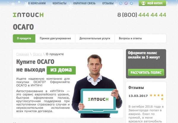 ОСАГО на официальном сайте Интач Страхование