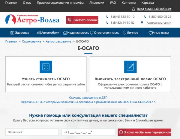 ОСАГО на сайте Астро-Волга