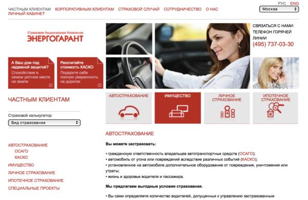 ОСАГО на сайте Энергогарант www.energogarant.ru/private/auto