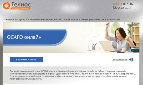 ОСАГО на сайте СК Гелиос eosago.skgelios.ru