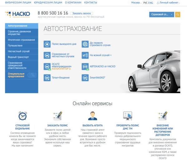 Официальный сайт nasko.ru