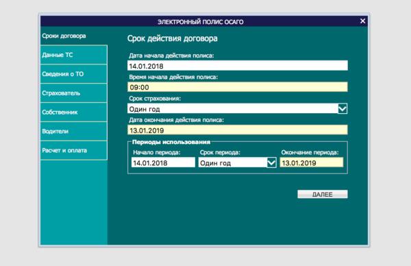 Оформление электронного ОСАГО на официальном сайте Зетта Страхование osago.zettains.ru/webclaimexpert/Agreements.jasp
