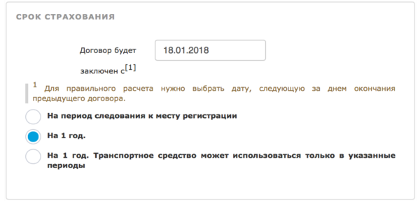 Оформление электронного полиса ОСАГО на онлайн-калькуляторе www.nadins.ru/strahovanie-fizicheskih-lic/avtostrahovanie/osago/kalkulyator/