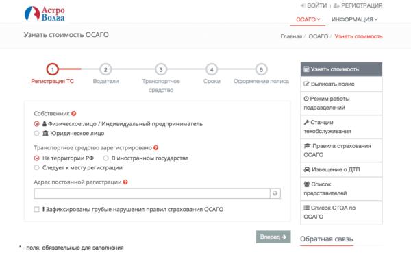Онлайн-калькулятор для расчета стоимости ОСАГО онлайн