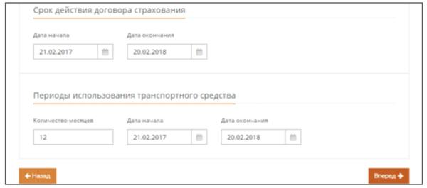 Период страхования электронного ОСАГО