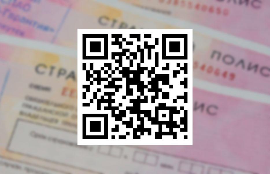 ОСАГО с QR-кодом - когда появится?