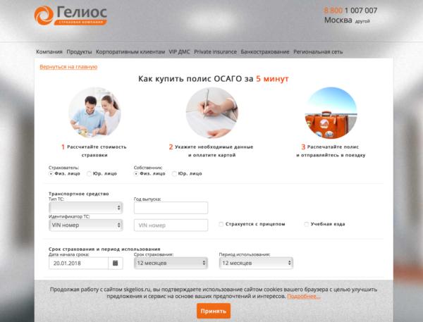 Расчет ОСАГО на сайте СК Гелиос eosago.skgelios.ru/Product/OSAGO