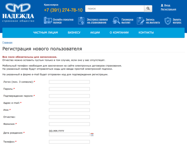 Регистрация на официальном сайте СК Надежда www.nadins.ru/auth/register.php