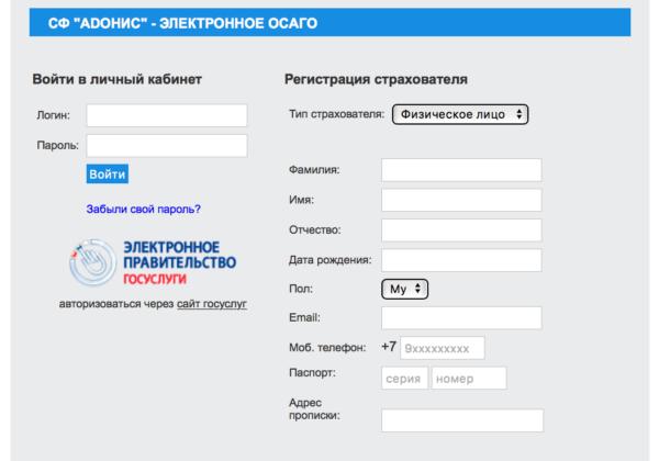 Регистрация на сайте СК Адонис