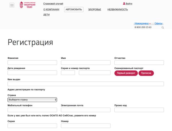 Регистрация на сайте СК Сибирский Спас www.sibspas.ru/nk/car/osago/application/?register=yes
