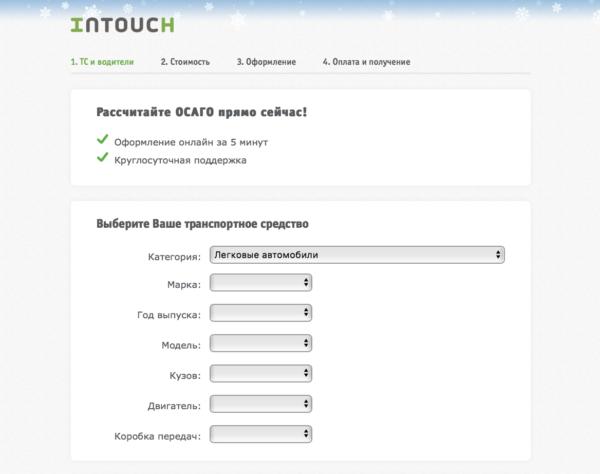 Шаг 1. Заполните поля онлайн-калькулятора www.in-touch.ru/calc/osago/step1.php